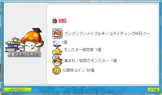 Maple150910_152817 (2)