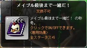 Maple150918_211519 (2)