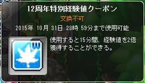 Maple150918_211627 (2)
