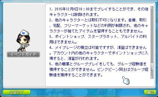 Maple151021_174710 (2)