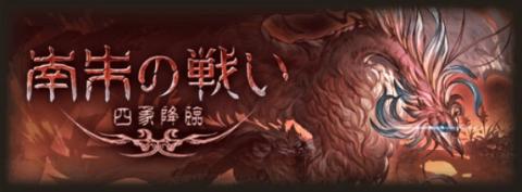 四象イベント南朱の戦いバナー