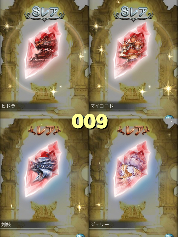 90円ガチャ009
