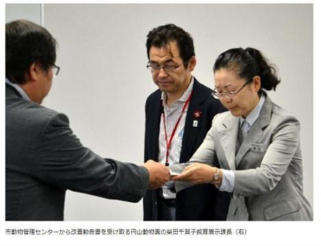 柴田千賀子飼育展示課長