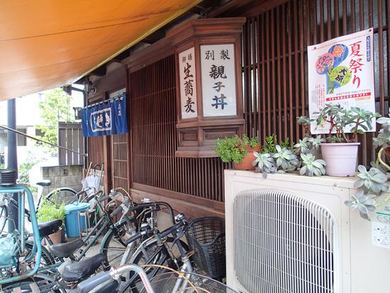 Shinkaiyaandon.jpg