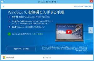Windows 10を入手する