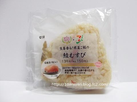生姜香る!根菜ご飯で仕立てた鮭むすび