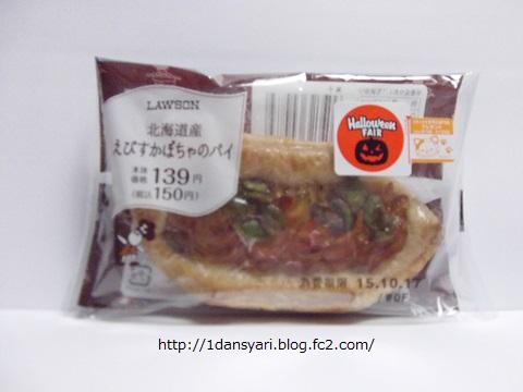 北海道産えびすかぼちゃのパイ