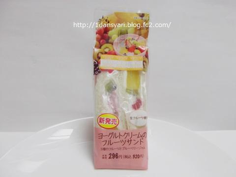 ヨーグルトクリームのフルーツサンド