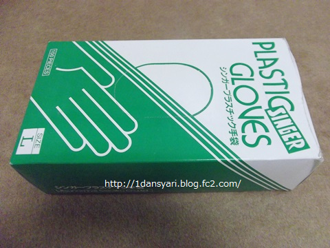 シンガープラスチック手袋