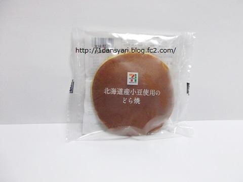 北海道産小豆使用のどら焼