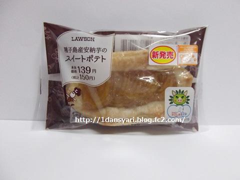 種子島産安納芋のスイートポテト
