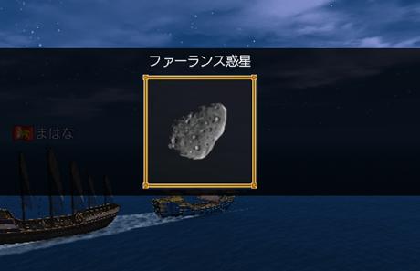 ファーランス惑星1