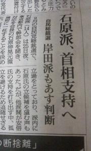 150826_自民党
