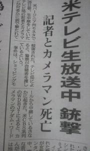 150827_生中継殺人