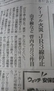 150828_山手線STOP