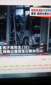 150831_事故高校生