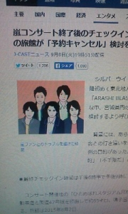 150909_嵐コンサート