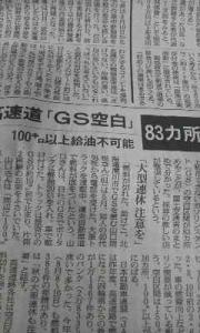 150913_GS空白地帯