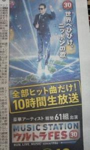 150923_10時間生放送タモリ