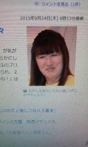 150924_北斗晶さん