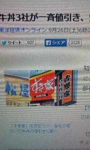 150928_牛丼値下げ