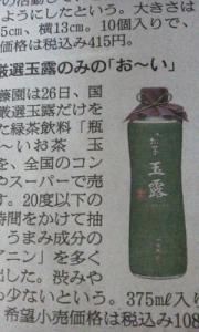 151008_おーいお茶 玉露