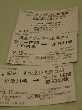 20150912横須賀 (1)