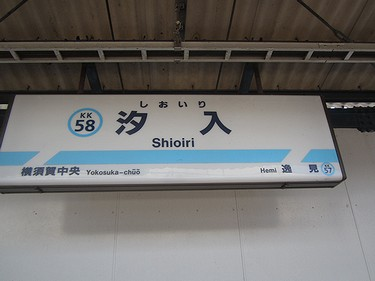 20150912横須賀 (5)