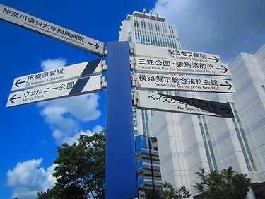 20150912横須賀 (6)