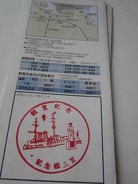 20150912横須賀 (66)
