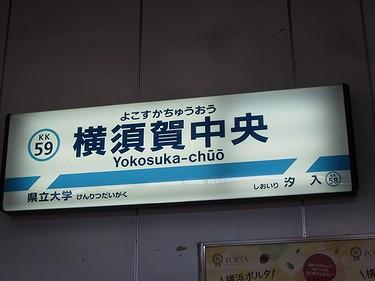 20150912横須賀 (3)