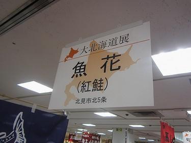 20150920 北海道展 (3)