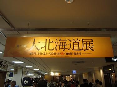 20150920 北海道展 (7)