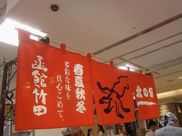 20150920 北海道展 (1)