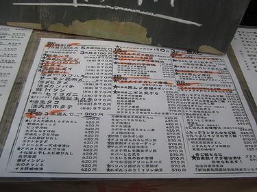 20151003メニュー