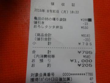 mini_DSC02211.jpg