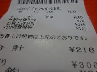 mini_DSC02424.jpg