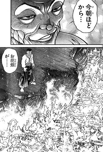 bakidou75-15090501.jpg