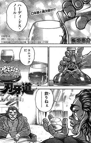 bakidou78-15092406.jpg