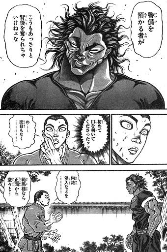 bakidou80-15100802.jpg