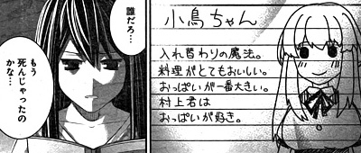 gokukoku154-15082002.jpg