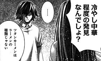 gokukoku155-15082704.jpg