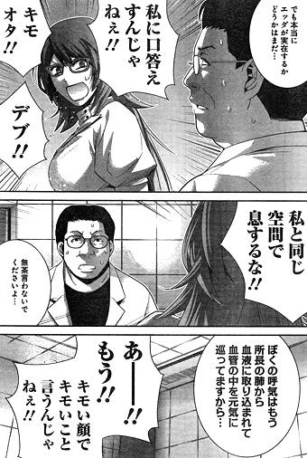 gokukoku158-15091701.jpg