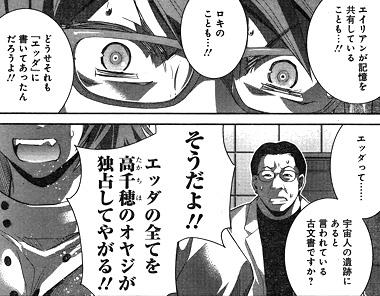 gokukoku158-15091703.jpg