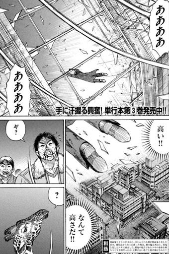 higanjima_48nichigo50-15092802.jpg