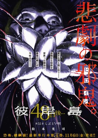 higanjima_48nichigo51-15101003.jpg