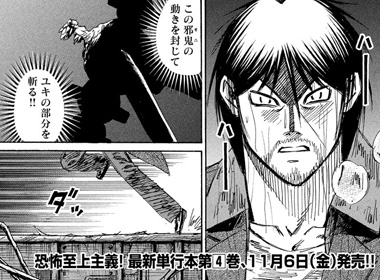higanjima_48nichigo52-15101709.jpg