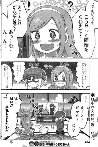 himoutoumaru122-15091001.jpg