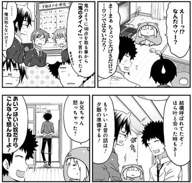 himoutoumaru124-15092407.jpg