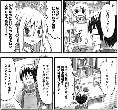 himoutoumaru125-15100101.jpg